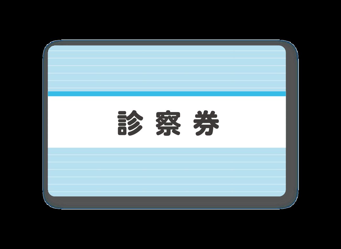 診察券(お持ちの方)
