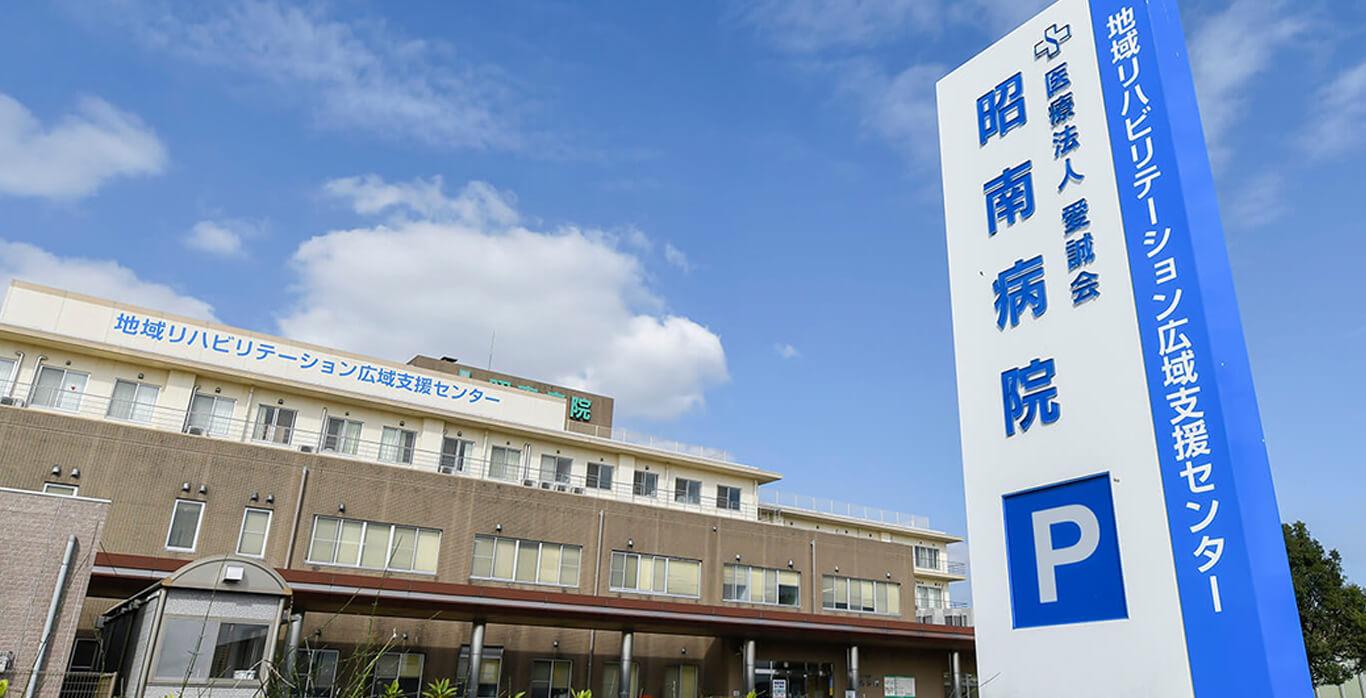 愛誠会 昭南病院